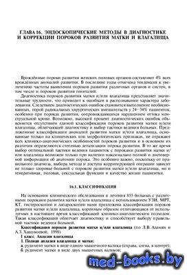Лапароскопия в гинекологии - Савельева Г.М. - 1999 год - 320 с.
