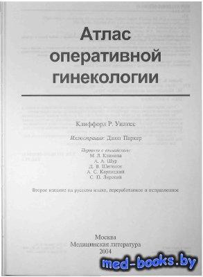 Атлас оперативной гинекологии - Уилисс Клиффорд Р. - 2004 год - 540 с.