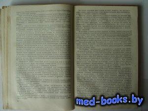Краткий курс оперативной гинекологии - Шварцман Е.М. - 1947 год