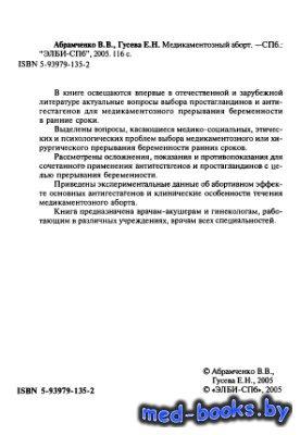 Медикаментозный аборт - Абрамченко В.В. - 2005 год - 144 с.