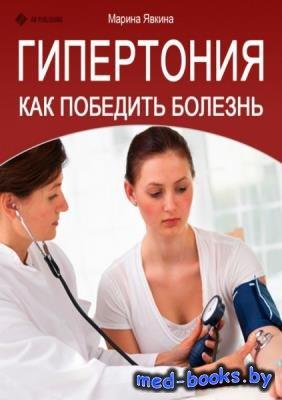 Марина Явкина - Гипертония. Как победить болезнь