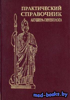 Практический справочник акушера-гинеколога - Кира Е.Ф., Корхов В.В. и др. 1 ...