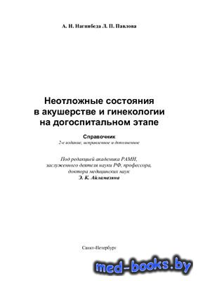 Неотложные состояния в акушерстве и гинекологии на догоспитальном этапе - Нагнибеда А.Н., Павлова Л.П., Айламазян Э.K. - 2000 год - 78 с.