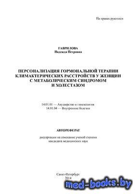 Персонализация гормональной терапии климактерических расстройств у женщин с метаболическим синдромом и холестазом - Гаврилова Н.П. - 2014 год - 22 с.