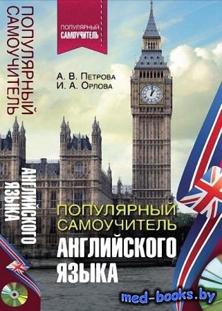 Популярный самоучитель английского языка - АнастасияПетрова, Ирина Орлова  ...