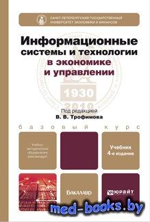 Информационные системы и технологии в экономике и управлении - В.В.Трофимов ...