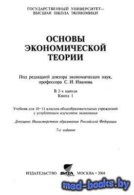 Основы экономической теории. 10-11 классы. Книга 1 - Иванов С.И. - 2004 год ...