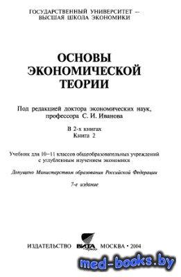 Основы экономической теории. 10-11 классы. Книга 2 - Иванов С.И. - 2004 год ...