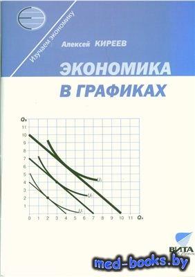 Экономика в графиках - Киреев А. - 2010 год - 96 с.