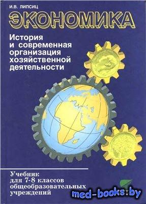 Экономика. История и современная организация хозяйственной деятельности. 7-8 класс - Липсиц И.В. - 2006 год - 224 с.