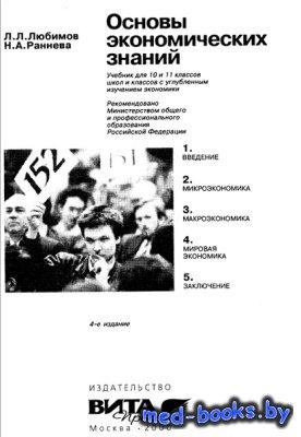 Основы экономических знаний. 10-11 классы - Любимов Л.Л., Раннева Н.А. - 2002 год - 496 с.