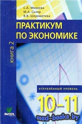 Практикум по экономике. 10-11 класс. Углублённый уровень. Книга 2 - Михеева С.А., Скляр М.А., Шереметова В.В. - 2015 год - 160 с.