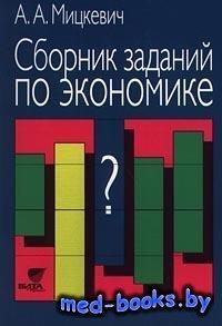 Сборник заданий по экономике для 9-10 классов - Мицкевич А.А. - 1998 год - 144 с.