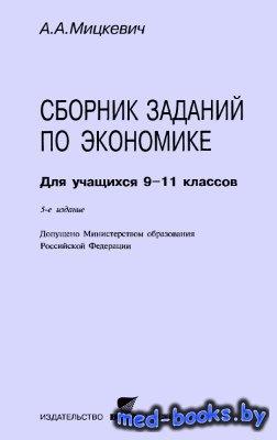 Сборник заданий по экономике для учащихся 9-11 классов - Мицкевич А.А. - 20 ...
