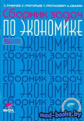 Сборник задач по экономике (8-11 классы) - Равичев С.А., Григорьев С.Э. и др. - 2001 год - 64 с.