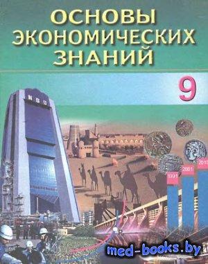Основы экономических знаний. 9 класс - Сариков Э., Хайдаров Б. - 2006 год - 144 с.