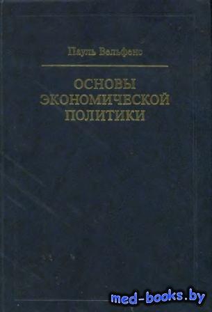 Основы экономической политики - Вельфенс П. - 2002 год - 494 с.