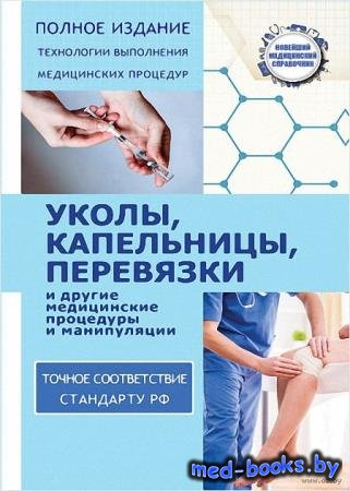 Уколы, капельницы, перевязки и другие медицинские процедуры и манипуляции - ...