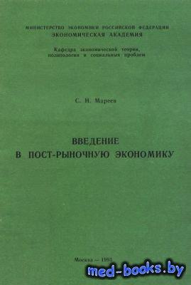 Введение в пост-рыночную экономику - Мареев С.Н. - 1993 год - 47 с.