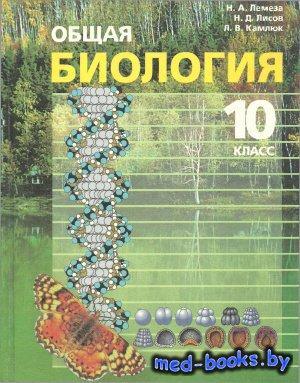 Общая биология. 10 класс - Лемеза Н.А., Лисов Н.Д., Камлюк Л.В. - 1998 год  ...