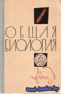 Общая биология. 10 класс - Полянский Ю.И., Браун А.Д. и др. - 1967 год - 30 ...