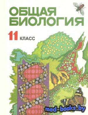Общая биология. 11 класс - Лисов Н.Д., Камлюк Л.В., Лемеза Н.А. и др. - 200 ...