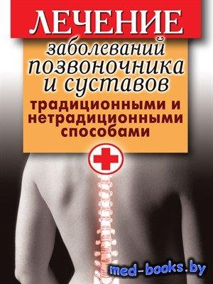 Дарья Нестерова - Лечение заболеваний позвоночника и суставов (Аудиокнига)