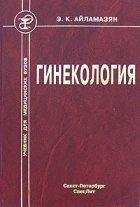 Гинекология - Айламазян Э.К. - 2013 год
