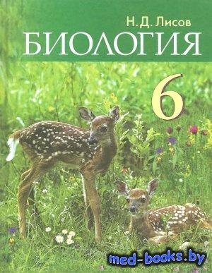 Биология. 6 класс - Лисов Н.Д. - 2009 год - 119 с.
