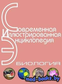 Современная иллюстрированная энциклопедия. Биология (с иллюстрациями) - Гор ...