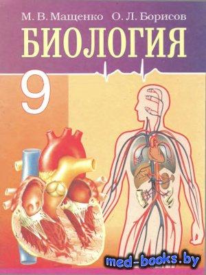 Биология. 9 класс. Базовый и повышенный уровни - Мащенко М.В., Борисов О.Л. ...