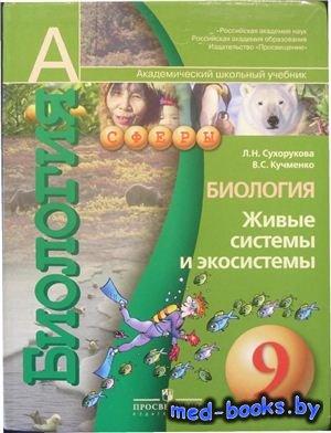 Биология. Живые системы и экосистемы. 9 класс - Сухорукова Л.Н., Кучменко В ...