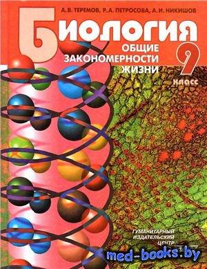 Биология. Общие закономерности жизни. 9 класс - Теремов А.В., Петросова Р.А ...