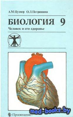 Биология. Человек и его здоровье. 9 класс - Цузмер А.М., Петришина О.Л. - 2 ...