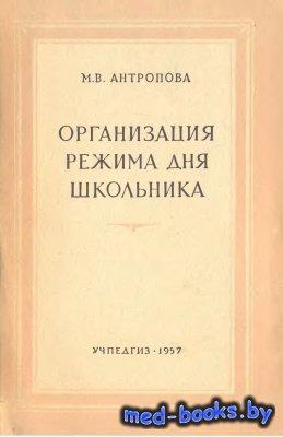 Организация режима дня школьника - Антропова М.В. - 1957 год - 81 с.