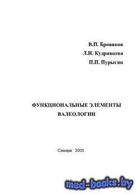 Функциональные элементы валеологии - Бровяков В.П. - 2003 год - 242 с.