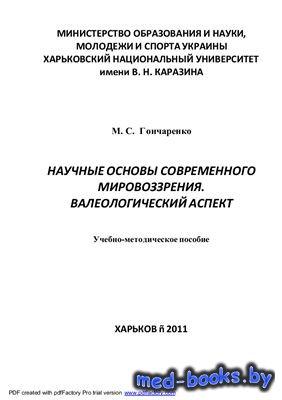 Научные основы современного мировоззрения. Валеологический аспект - Гончаре ...