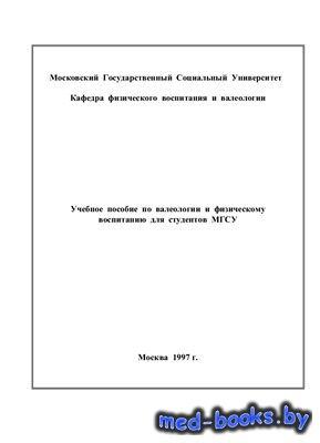 Валеология и физическое воспитание - Горбань А.П., Бишаева А.В. - 1997 год  ...