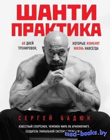 Шанти-практика. 60 дней тренировок, которые изменят жизнь навсегда - Сергей Бадюк - 2017 - 210 с.