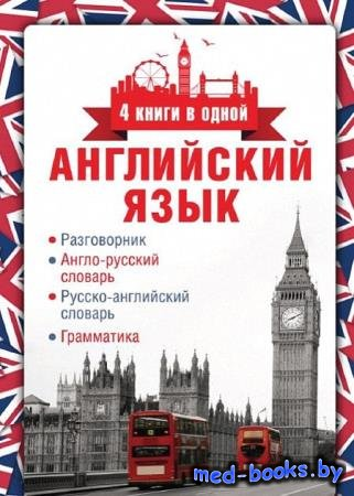 Английский язык. 4 книги в одной: разговорник, англо-русский словарь, русск ...