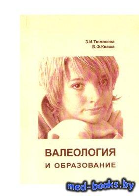 Валеология и образование - Тюмасева З.И., Кваша Б.Ф. - 2002 год - 191 с.