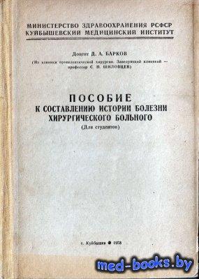 Пособие к составлению истории болезни хирургического больного - Барков Д.А. ...