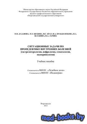 Ситуационные задачи по пропедевтике внутренних болезней (гастроэнтерология, ...