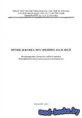 Пропедевтика внутренних болезней - Инарокова А.М., Депуева Н.Х. и др. - 200 ...
