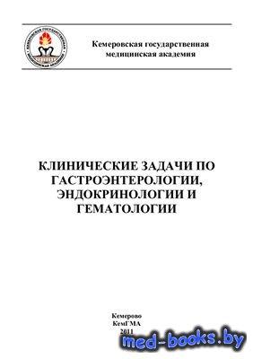 Клинические задачи по гастроэнтерологии, эндокринологии и гематологии - Мал ...