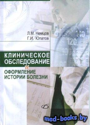 Клиническое обследование и оформление истории болезни - Немцов Л.М., Юпатов ...