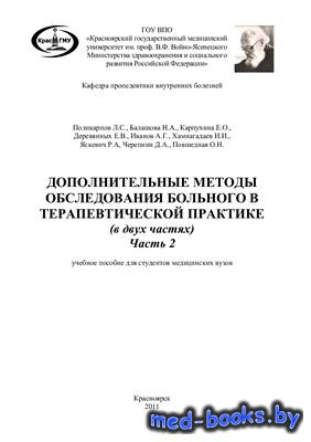 Дополнительные методы обследования больного в терапевтической практике. Часть 2 - Поликарпов Л.С., Балашова Н.А., Карпухина Е.О. - 2010 год