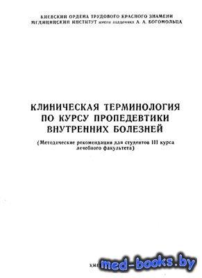Клиническая терминология по курсу пропедевтики внутренних болезней - Присяжнюк М.С., Поскрипко А.М. - 1991 год