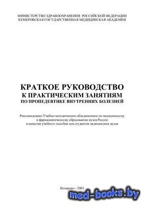 Краткое руководство к практическим занятиям по пропедевтике внутренних болезней - Протасова Т.В. - 2003 год - 356 с.
