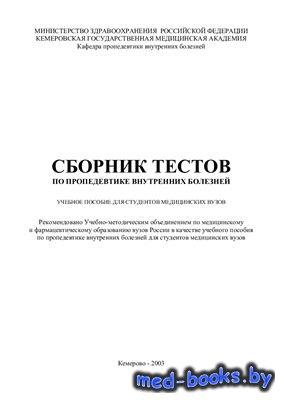 Сборник тестов по пропедевтике внутренних болезней - Протасова Т.В. - 2003 год - 160 с.